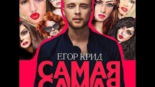 СРАВНЕНИЕ КЛИПОВ!!-Егор Крид Самая Самая против Нюша-где ты,там я!!!