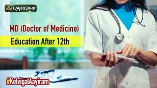 The Doctor of Medicine (MD) Courses after 12th | Kelvigal Aayiram | 01/02/2020