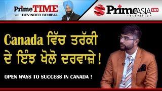 Prime Time (508) || Canada ਵਿੱਚ ਤਰੱਕੀ ਦੇ ਇੰਜ ਖੋਲੋ ਦਰਵਾਜ਼ੇ || Blue Capital Equipment Finance