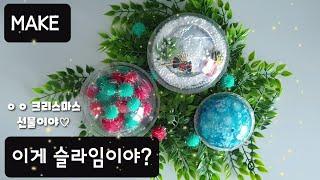 [야잇쿵MAKE] 크리스마스 선물 슬라임 만들기 / H…