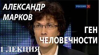 ACADEMIA. Александр  Марков. Ген человечности. 1 лекция. Канал Культура