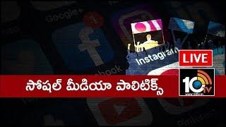 Special Debate On Political Clash In Social Media | AP Politics | 10TV LIVE