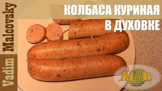 Рецепт куриная колбаса в духовке. Мальковский Вадим.