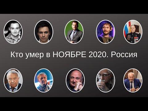 Кто умер в НОЯБРЕ 2020   Россия