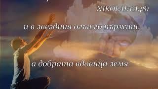 ЗНАК ОТ НЕБЕТО, БОРИС  ХРИСТОВ ,music: ISICHIA