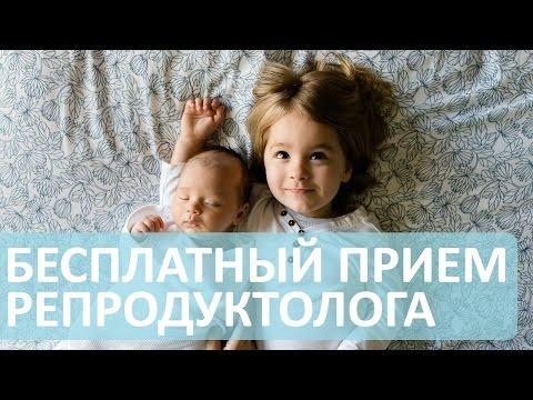 Консультация врача репродуктолога в Москве  Центр