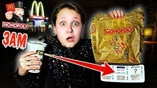 DO NOT BUY McDONALDS MONOPOLY STICKERS AT 3AM - Challenge