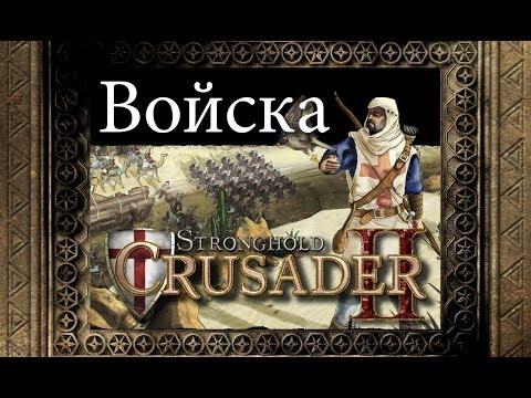 Войска в Stronghold Crusader 2