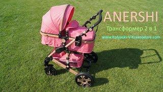Обзор Детской Коляски Anershi