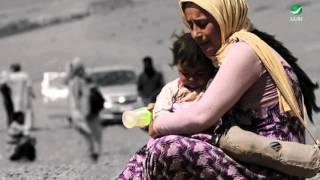 Waleed Al Shami ... Meshina - Video Clip | وليد الشامي ... مشينا - فيديو كليب