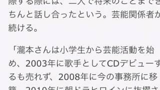 6月4日発売の週刊文春で、Kis-My-Ft2の藤ヶ谷太輔と女優の瀧本美織が交...
