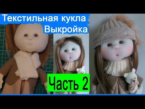 Мягкая кукла своими руками выкройки и схемы