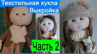 шьем куклу из ткани  Выкройка  Текстильная кукла  Часть 2