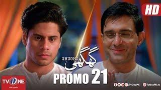 Ghughi | Episode 21 Promo | TV One | Mega Drama Serial | 8 June 2018