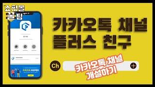 [쇼핑몰 꿀팁] ep.5 카카오톡 채널(플러스 친구) …