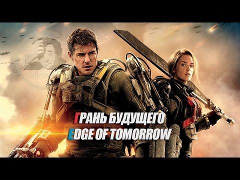 Отрывок из фильма Грань Будущего / Edge of Tomorrow