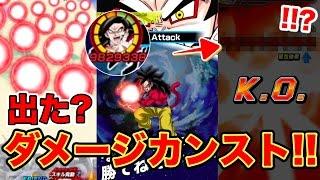 【ドッカンバトル#86】バケモノ超4悟空でダメージ値カンストチャレンジ!【Dragon Ball Dokkan Battle】 thumbnail