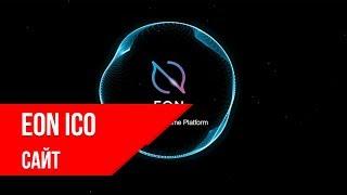 EON - Обзор ICO | Сайт