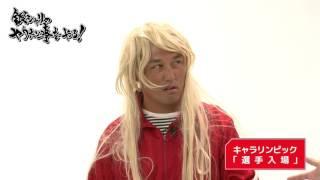 関西芸人最後の遊び場!「銀やり」vol.5 「銀やり」、毎週月・木の24時...