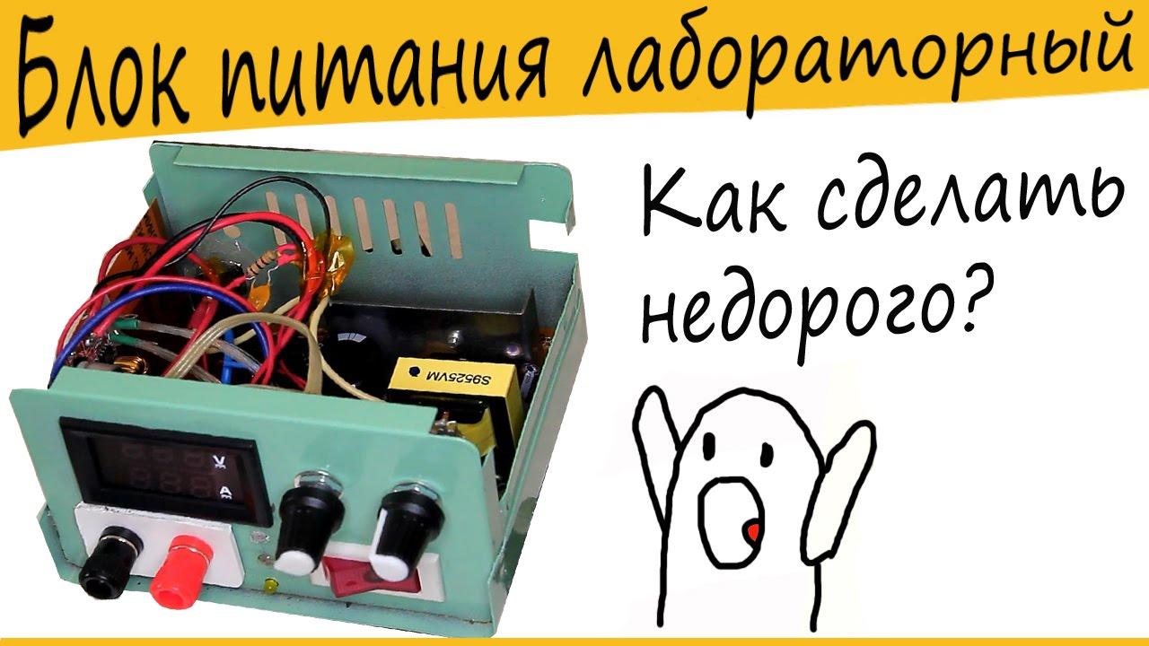 Блок питания 12 вольт 10 ампер схема фото 382