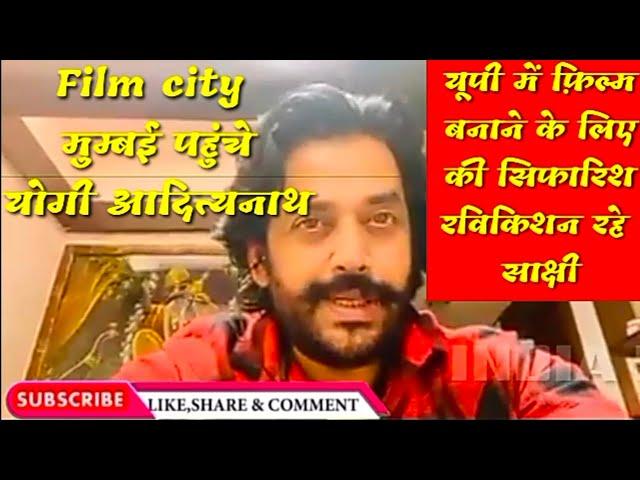 Film city मुम्बई पहुंचे योगी आदित्यनाथ यूपी में फ़िल्म बनाने के लिए की सिफारिश रविकिशन रहे साक्षी