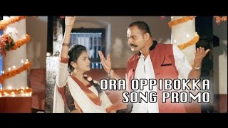 Ora Oppibokka | Sandeep Shetty in Dhand Tulu Movie Song Promo