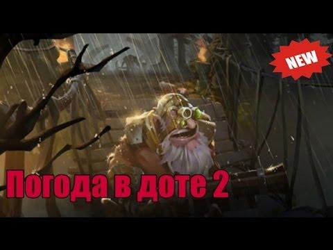 видео: Погода в доте 2