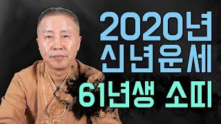◆ 2020년 소띠운세사주 ◆ 2020년 61년생 소띠 60세 운세사주 신점