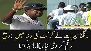 Rangana Herath new world record in cricket ,pakistan vs srilanka