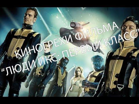 Люди Икс: Первый класс [О фильме]из YouTube · Длительность: 4 мин6 с  · Просмотры: более 41000 · отправлено: 27.05.2011 · кем отправлено: 20th Century Fox Russia