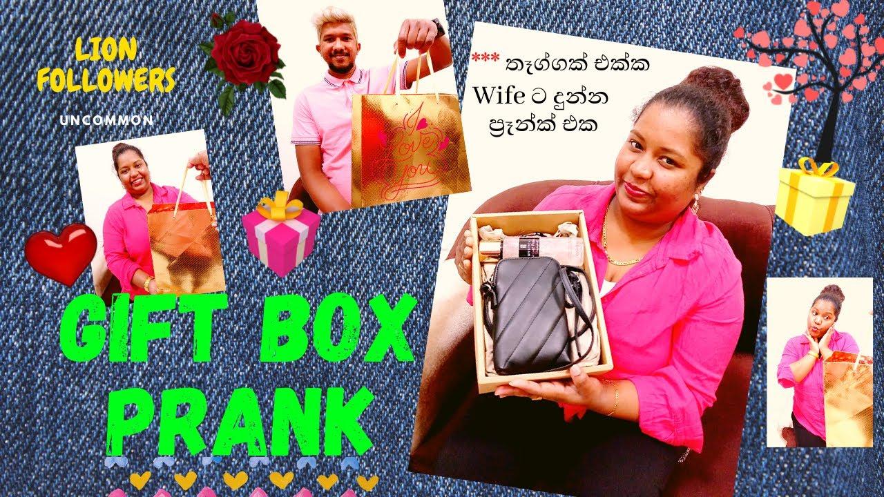 Download GIFT PRANK l PRANK SINHALA l PRANK COUPLE l CHEATING MY WIFE PRANK l EMOTIONAL PRANK lLION FOLLOWERS