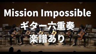 【ギター合奏】①ミッションインポッシブル Mission Impossible【Guitar Ensemble】