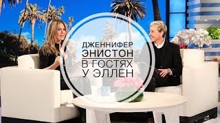 Дженнифер ЭНИСТОН о ВОЗВРАЩЕНИИ ДРУЗЕЙ - В ГОСТЯХ у ЭЛЛЕН ШОУ