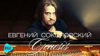 Евгений Соколовский  - Генезис (Альбом 2017)