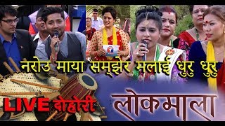 Lokmala - नरोउ माया सम्झेर मलाई धुरु धुरु   Sankhar Chettri & Babita Baniya