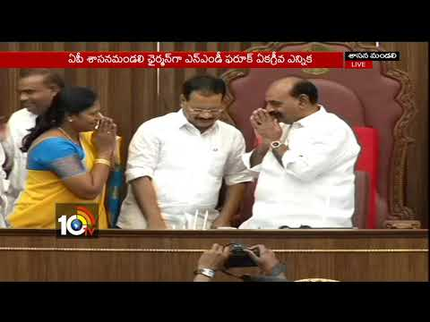 NMD Farooq takes charges as AP Legislative Council Chairman | AP Assembly | 10TV