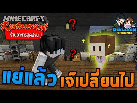 Minecraft ร้านอาหารสุดป่วน - ทำไม ? เจ๊เปลี่ยนไป