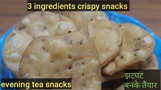 3 ingredients snacks|crispy flaky papdis|पपड़ी 👌