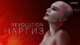 НАРГИЗ -  REVOLUTION / AUDIO 2016