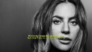 洋楽 和訳 Lady Gaga, Bradley Cooper - Shallow (映画アリー/スターの誕生)