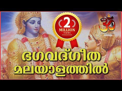 Bhagavad Geetha Malayalam | ഭഗവദ്ഗീത മലയാളം | bhagavad gita