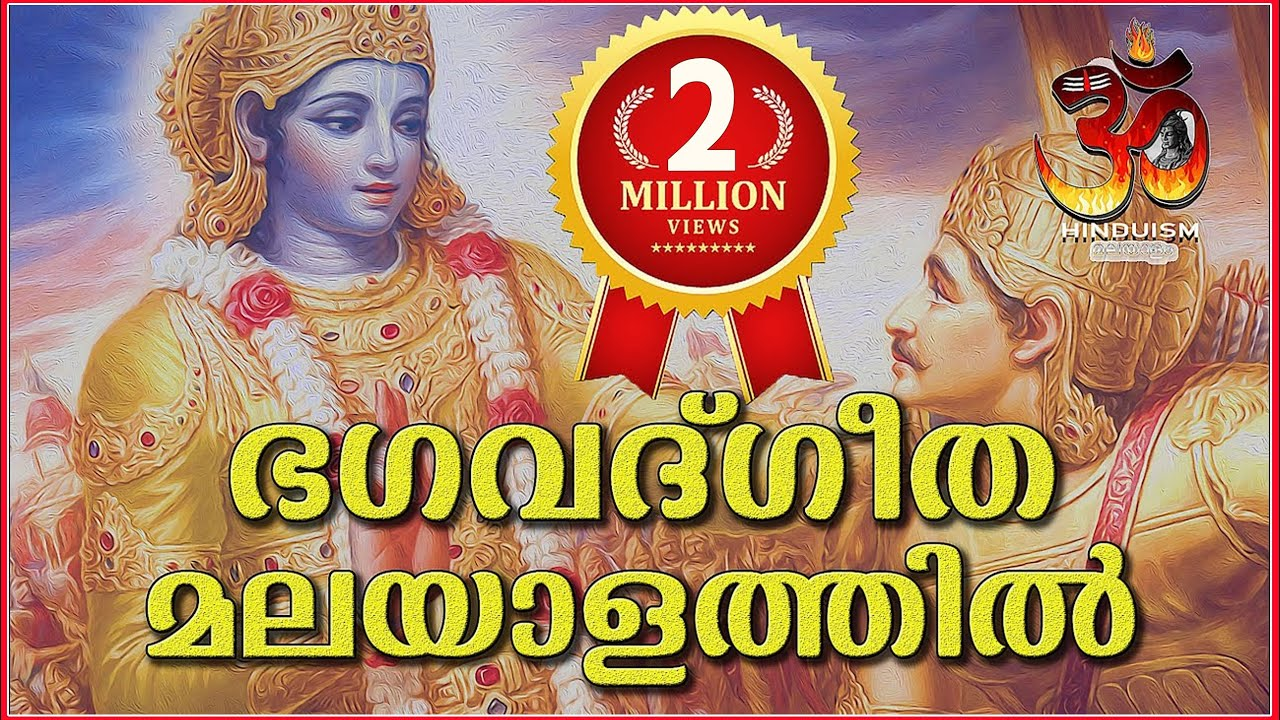 Bhagavad Geetha Malayalam ഭഗവദഗത മലയള Bhagavad Gita