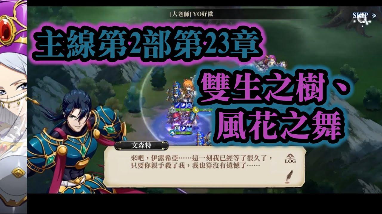 (全成就+寶箱) 主線第2部第23章 雙生之樹、風花之舞 夢幻模擬戰