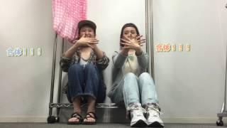 「おでかけサマー」の振り付け講座MOVIEです 出演:三戸なつめ / 柴田紗...
