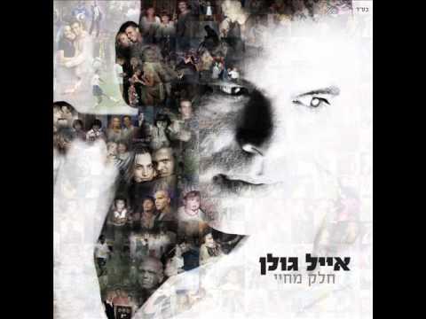 אייל גולן ללכת או להישאר Eyal Golan