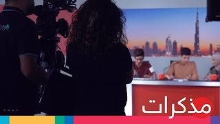 مذكرات تلفاز١١ | يوتيوب سبيس دبي