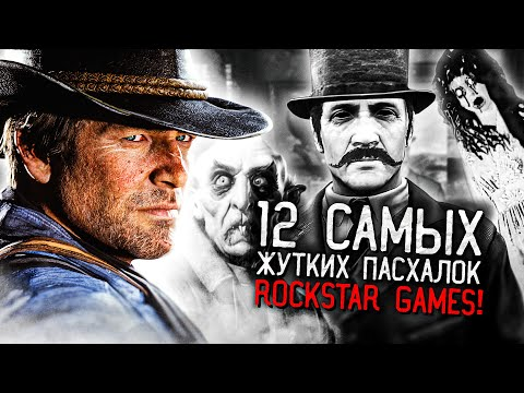 12 САМЫХ ЖУТКИХ ПАСХАЛОК В ИГРАХ ROCKSTAR GAMES!