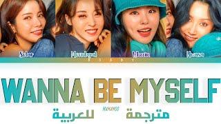 MAMAMOO 'WANBA BE MYSELF' arabic sub (مترجمة للعربية)