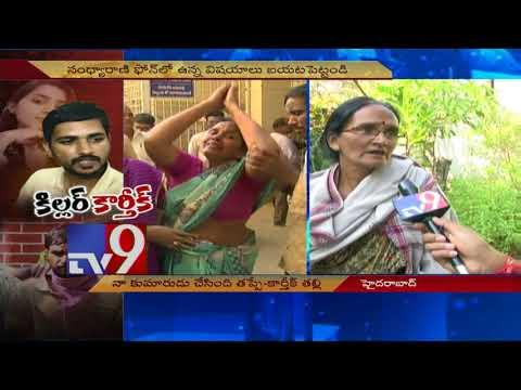Sandhya Rani murder || Karthik's mother speaks to TV9