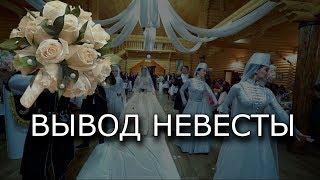 Встреча невесты в ресторане / кавказские танцы  / адыгейская свадьба